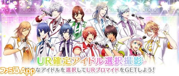 うたの☆プリンスさまっ♪ Shining Live_9