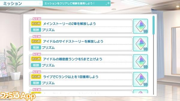 うたの☆プリンスさまっ♪ Shining Live_10