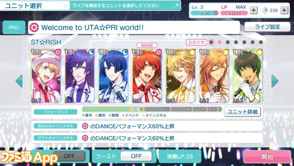 うたの☆プリンスさまっ♪ Shining Live_2