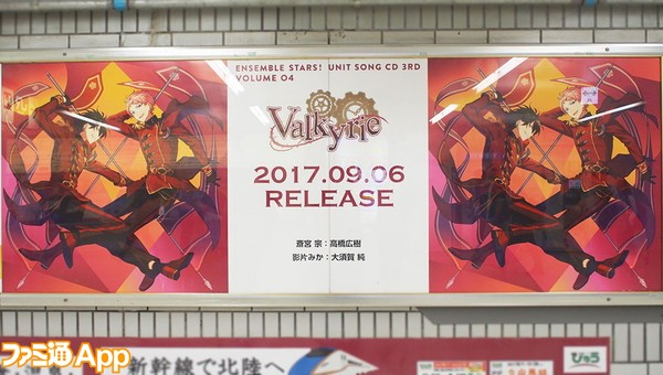 あんスタ_Valkyrie