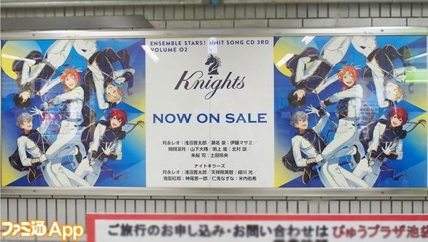あんスタ_Knights1