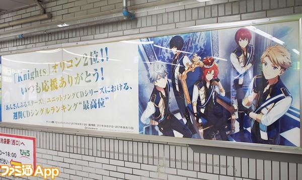 あんスタ_Knights2