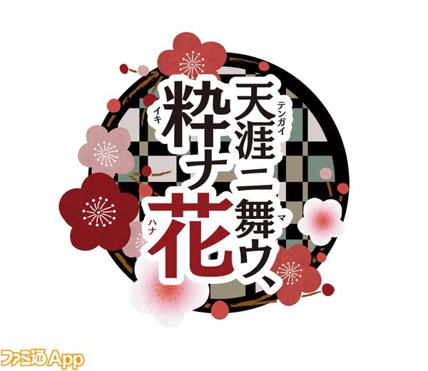 web_天涯ニ舞ウ、粋ナ花