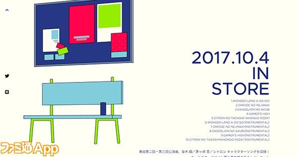 スクリーンショット 2017-09-13 13.21.28