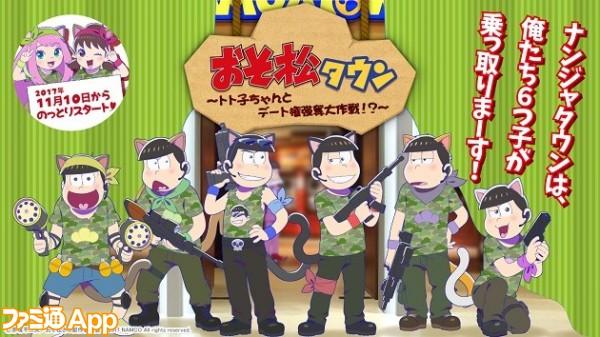 20170920_osomatsu