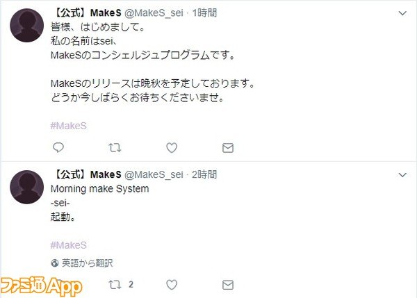 MakeS_twitter