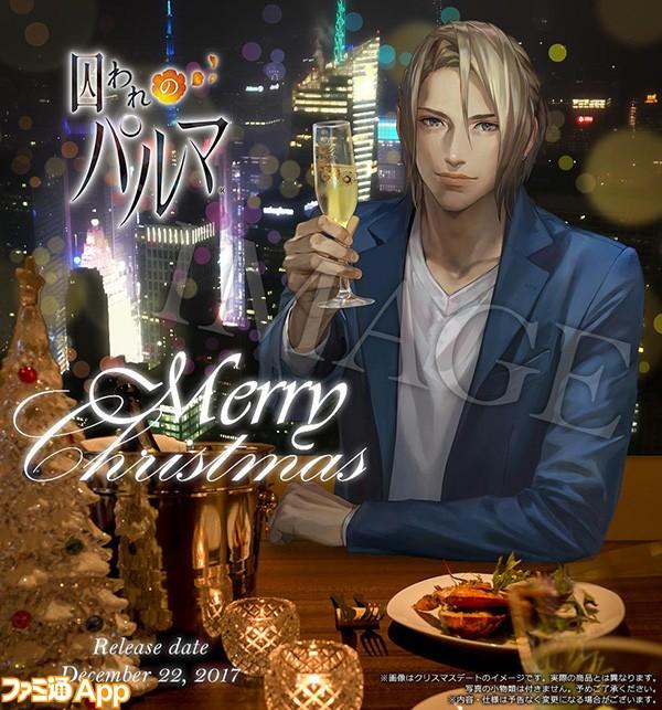 ②アオイ_クリスマスデートイメージ