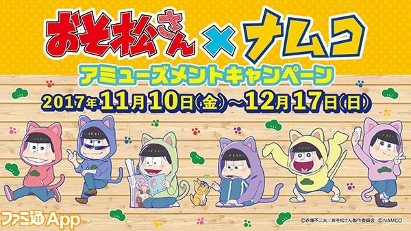 bnr_osomatsusan-campaign