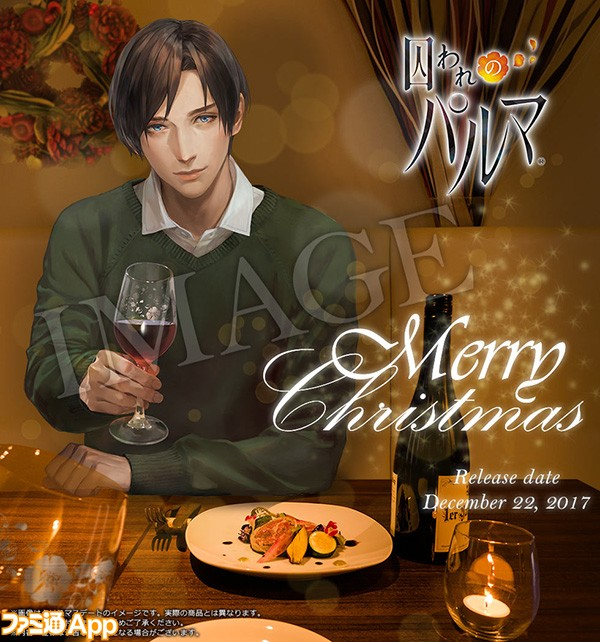 ①ハルト_クリスマスデートイメージ