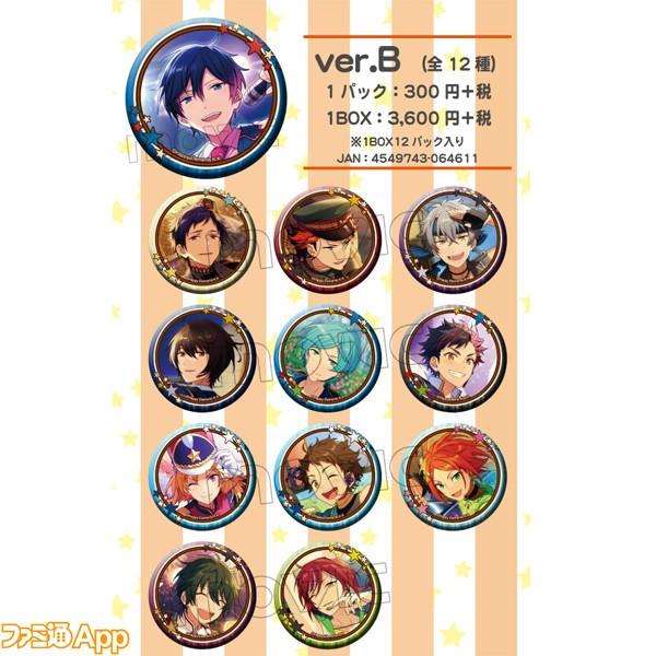 キャラバッジコレクション Idol Special Days vol.5 ver.B