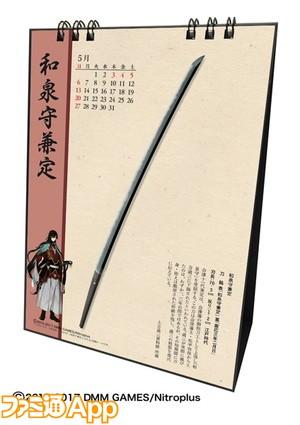 刀剣_兼定2