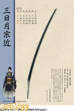 刀剣_宗近2