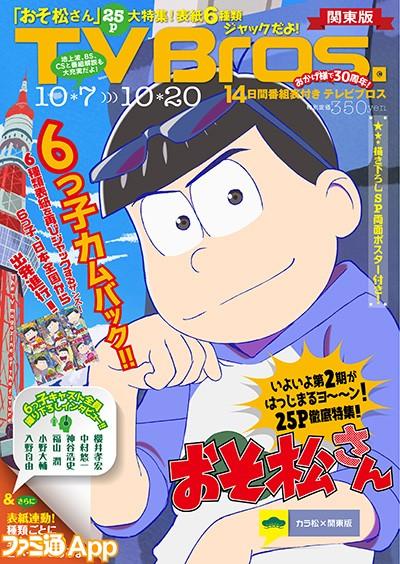Bros.カラ松(関東) 9.25