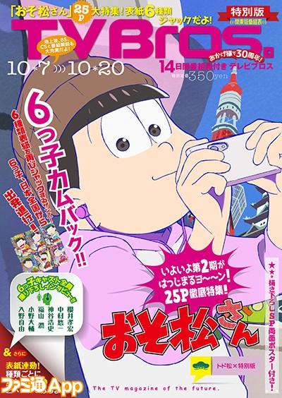 Bros.トド松(特別) 9.25
