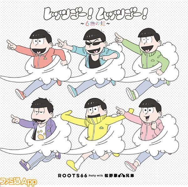 「レッツゴー!ムッツゴー!~6色の虹~」ジャケット写真