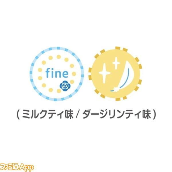 キャンディ 2-fine2