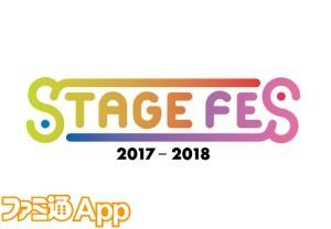 【画像】「STAGE FES 2017」ロゴ