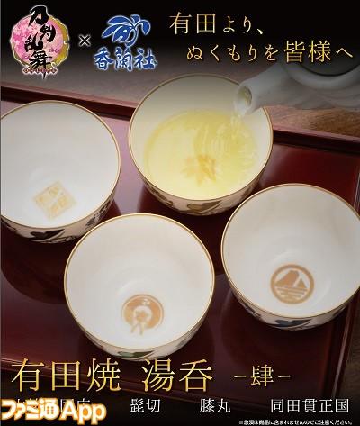 touken_yunomi4_web