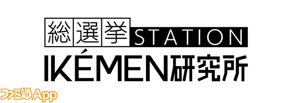 IKEMEN研究所ロゴ_黒