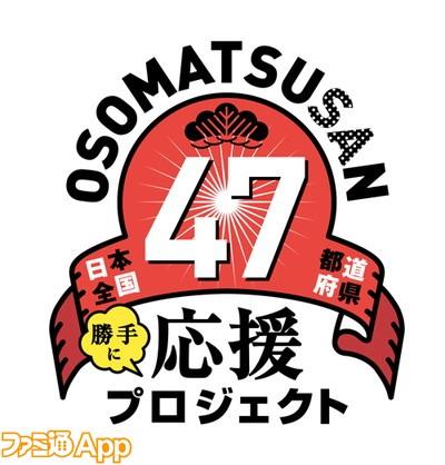 日本全国47都道府県<勝手に>応援プロジェクト_ロゴ
