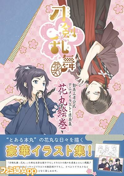 動画工房公式アニメイラスト・原画集『花丸絵巻』
