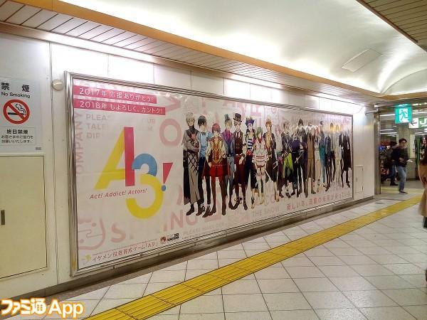 A3駅ポスター