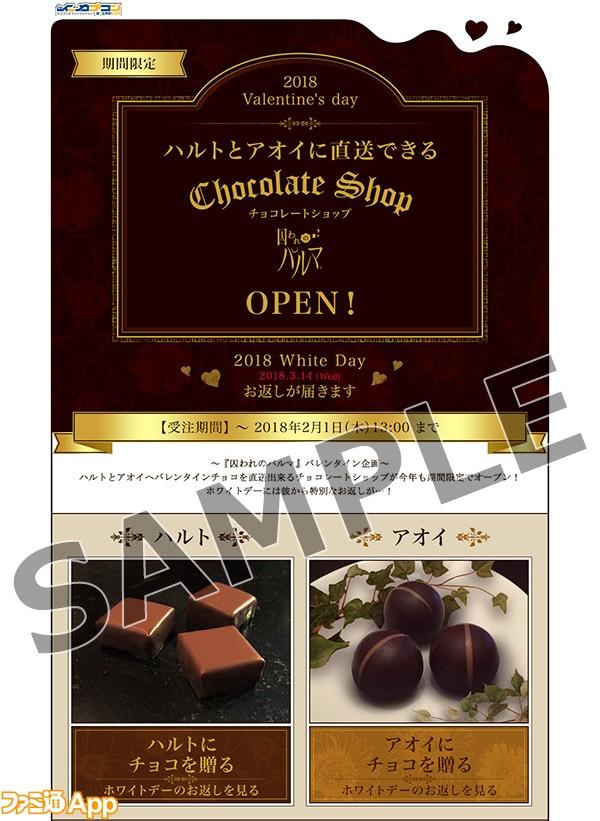 ①イーカプコン_期間限定チョコレートショップ