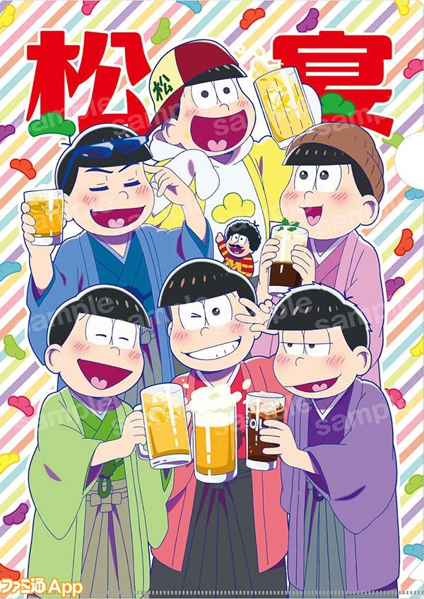 2018.01 第1弾:おそ松さん宴会_クリアファイル_