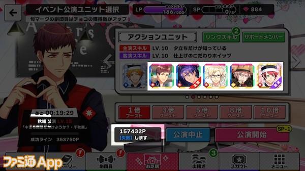 魔法アクション千秋楽2