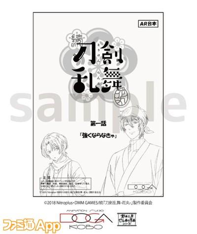 続『刀剣乱舞-花丸-』台本風のノート