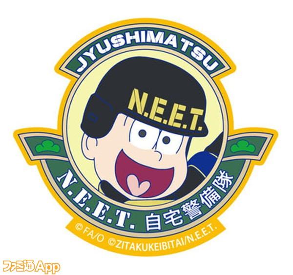 ×自宅警備隊 N.E.E.T. ニート松 ベルクロワッペン 十四松