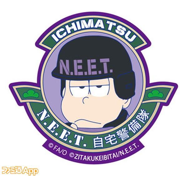×自宅警備隊 N.E.E.T. ニート松 ベルクロワッペン 一松