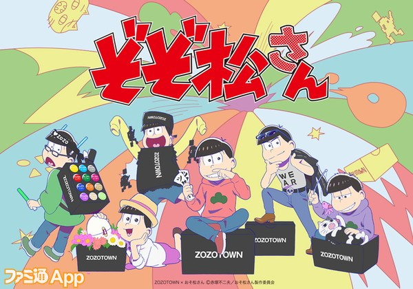 zozomatsusan_1
