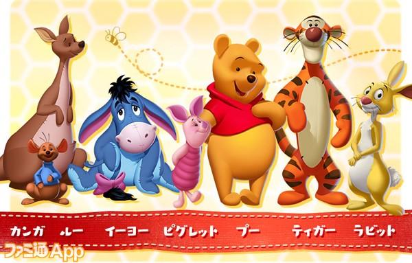 今回のイベントでは、プー、ラビット、カンガ、ルー、ピグレット、ティガー、イーヨーの7名を仲間にすることができます。