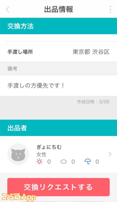 01_出品画面