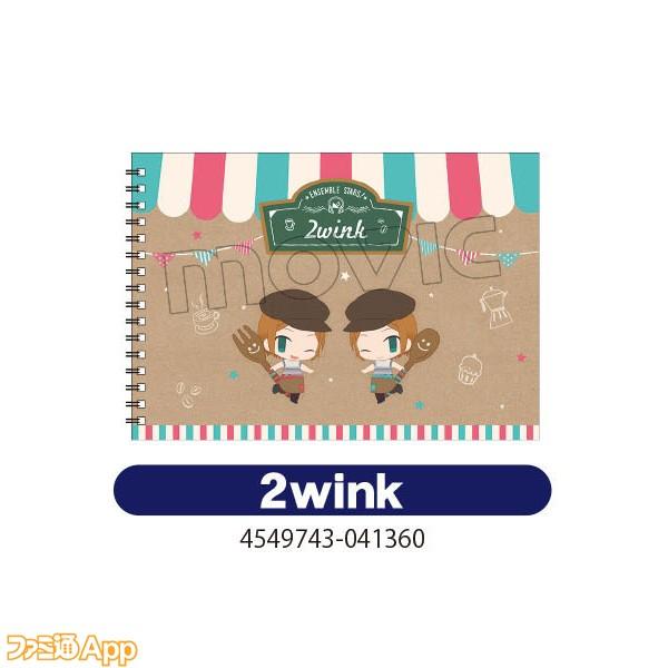 スケッチブック 2wink