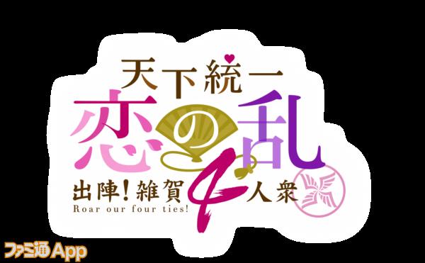 恋乱アニメロゴ