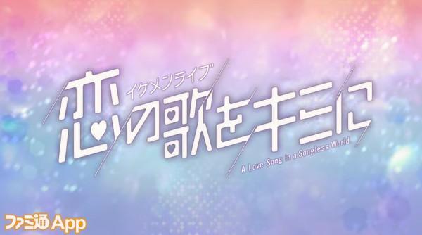 『イケメンライブ 恋の歌をキミに』主題歌B