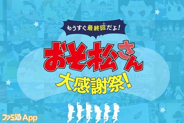 「おそ松さん」大感謝祭ビジュアル