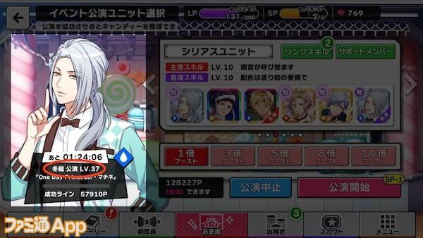 プリンセスマチネ公演組