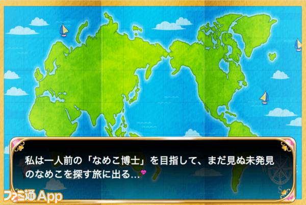 worldzero_ss_tabidachi