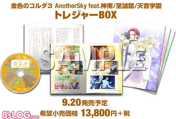 AnotherSky トレジャーBOX_イメージ