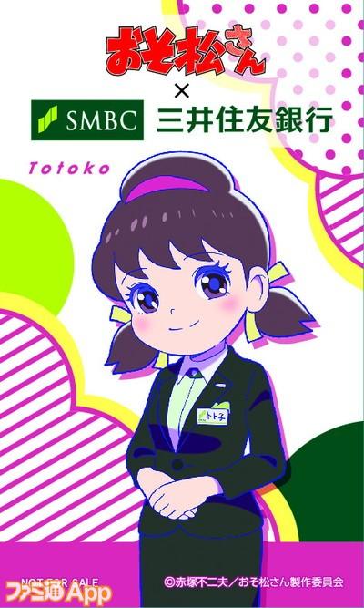 0405おそ松さんステッカーデザイン_トト子