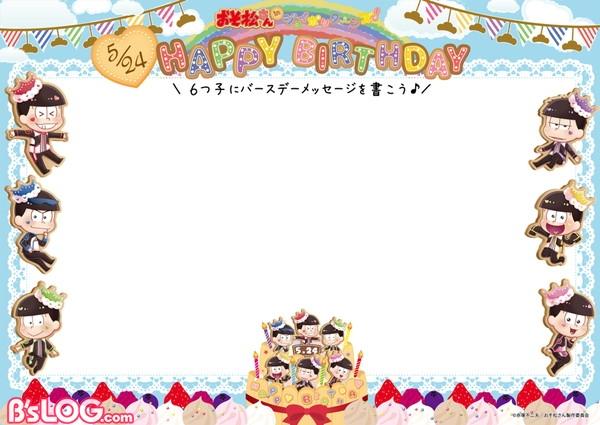 47_おそ松さんメッセージボード