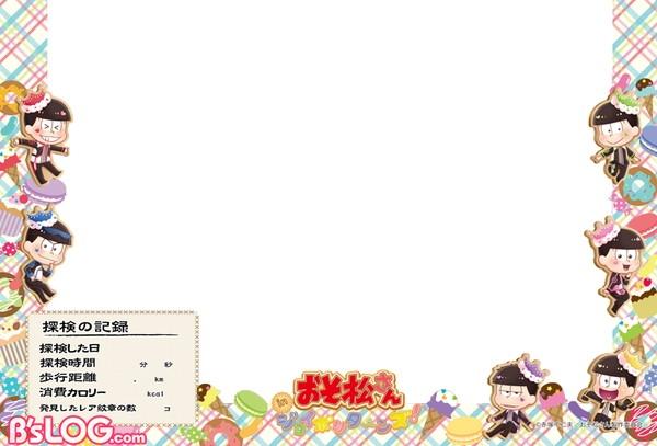 05_「ジョイポリ探検隊」フレームイメージ