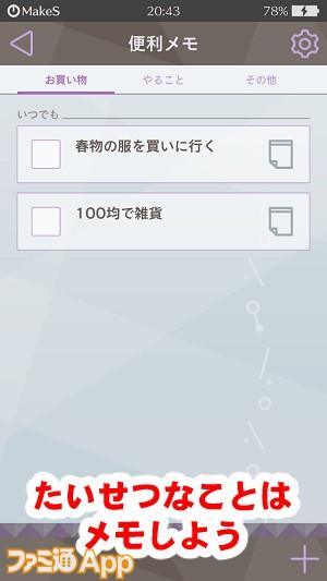 makes05書き込み