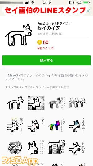 makes19書き込み