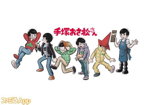 手塚おさ松さんコラボイラスト2