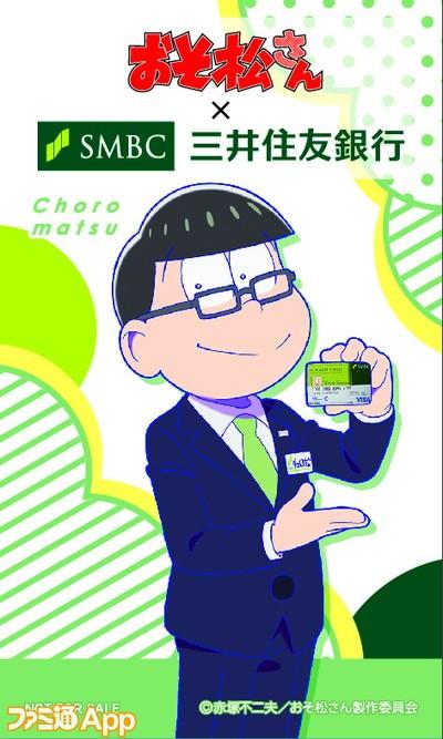 0405おそ松さんステッカーデザイン_チョロ松