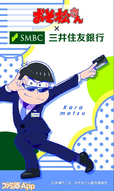 0405おそ松さんステッカーデザイン_カラ松